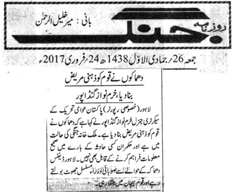 Pakistan Awami Tehreek  Print Media Coverage DAILY JANG CITY PAGE 2