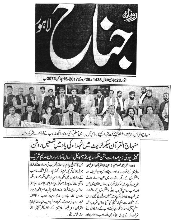 Pakistan Awami Tehreek  Print Media Coverage DAILY JINNAH PAGE-4