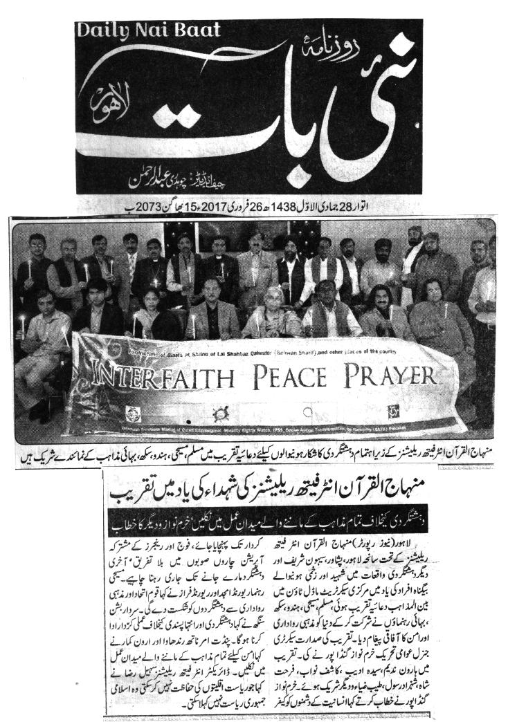 Pakistan Awami Tehreek  Print Media Coverage DAILY NAI BAAT PAGE-4