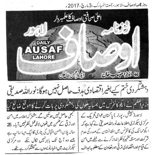 Mustafavi Student Movement Print Media Coverage DAIYL AUSAF CITY PAGE