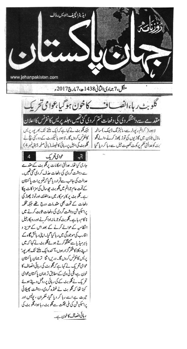 Pakistan Awami Tehreek  Print Media Coverage Daily jehan Pak