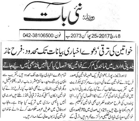 Mustafavi Student Movement Print Media Coverage DAILY NAI BAAT CITY PAGE