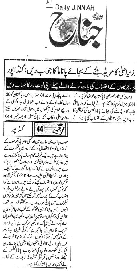 Mustafavi Student Movement Print Media Coverage DAILY JINNAH CITY PAGE