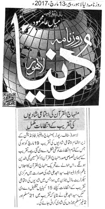 Mustafavi Student Movement Print Media Coverage DAILY DUNYA CITY PAGE