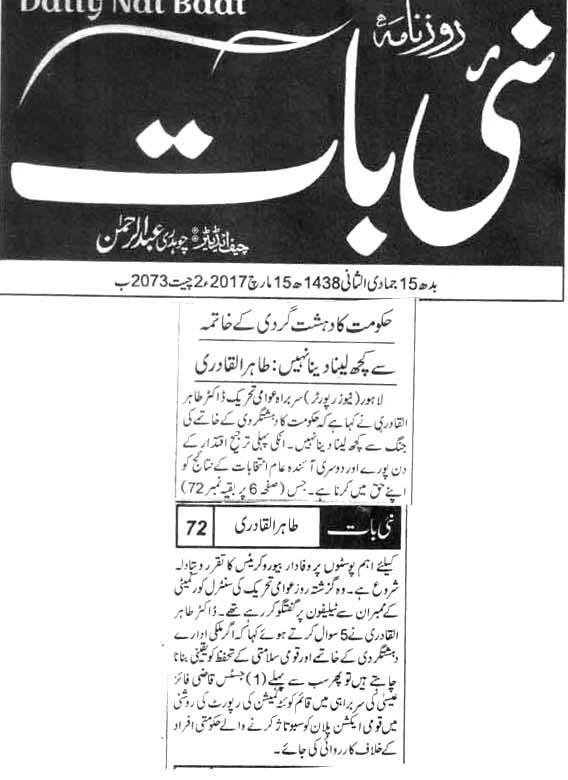 Pakistan Awami Tehreek  Print Media Coverage DAIYL NAI BAAT BACK PAGE