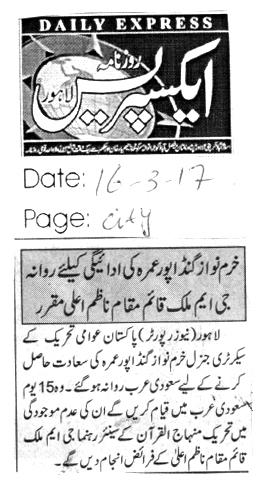 Pakistan Awami Tehreek  Print Media Coverage DAILY EXPRESS CITY PAGE-1