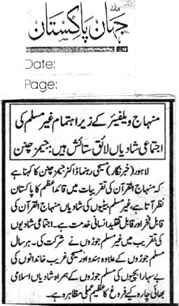 Pakistan Awami Tehreek  Print Media Coverage DAILY JAHAN CITY PAGE