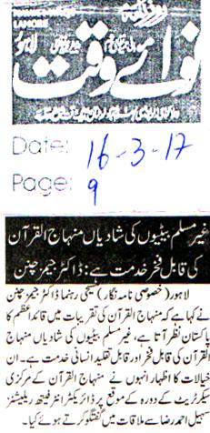 Pakistan Awami Tehreek  Print Media Coverage DAILY NAWA E WAQAT CITY PAGE
