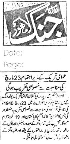 Pakistan Awami Tehreek  Print Media Coverage DALIY JANG PAGE 2