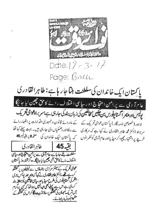Minhaj-ul-Quran  Print Media CoverageDaily Nawai Waqat