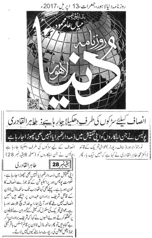 Pakistan Awami Tehreek  Print Media Coverage DAILY DUNYA BACK PAEG