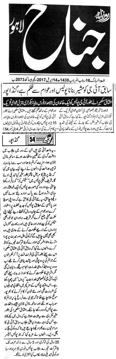 Pakistan Awami Tehreek  Print Media Coverage DAIYL JINNAH CITY PAGE