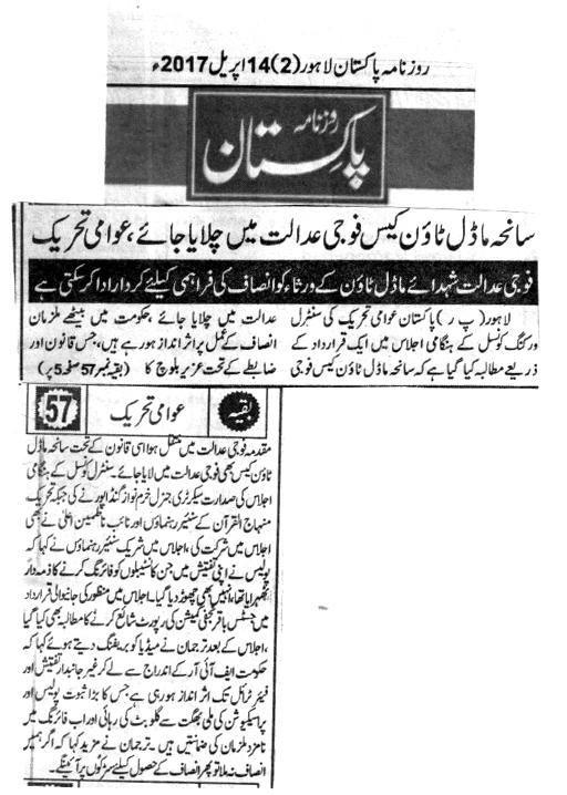 Pakistan Awami Tehreek  Print Media Coverage DAIYL PAKISTAN BACK PAGE