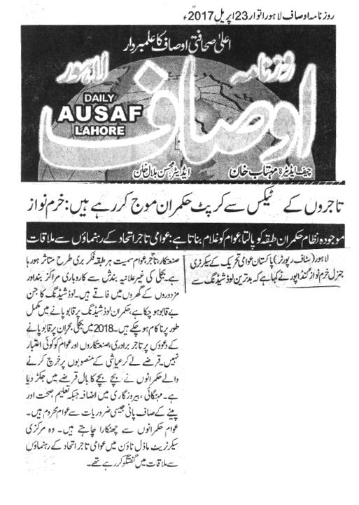 Mustafavi Student Movement Print Media Coverage Daily Ausaf