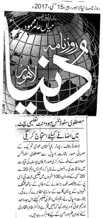 Pakistan Awami Tehreek  Print Media Coverage DAILY DUNA PAGE 2