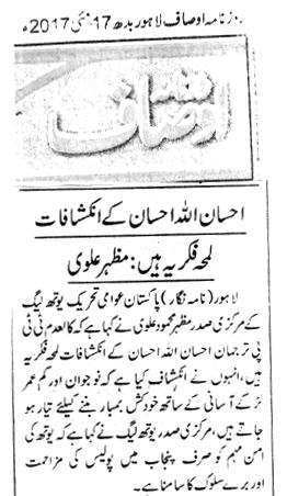 Minhaj-ul-Quran  Print Media CoverageDAIYL AUSAF BACK PAGE