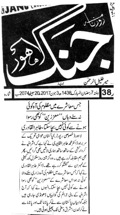 Pakistan Awami Tehreek  Print Media Coverage DAILY JANG CITY PAGE