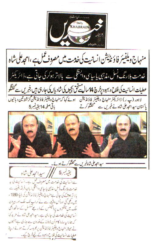 Pakistan Awami Tehreek  Print Media Coverage DAILY KHABRAIN BACK PAGE A
