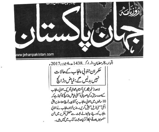 Pakistan Awami Tehreek  Print Media Coverage DAILY JAHAN E PAKISAN CITY PAGE
