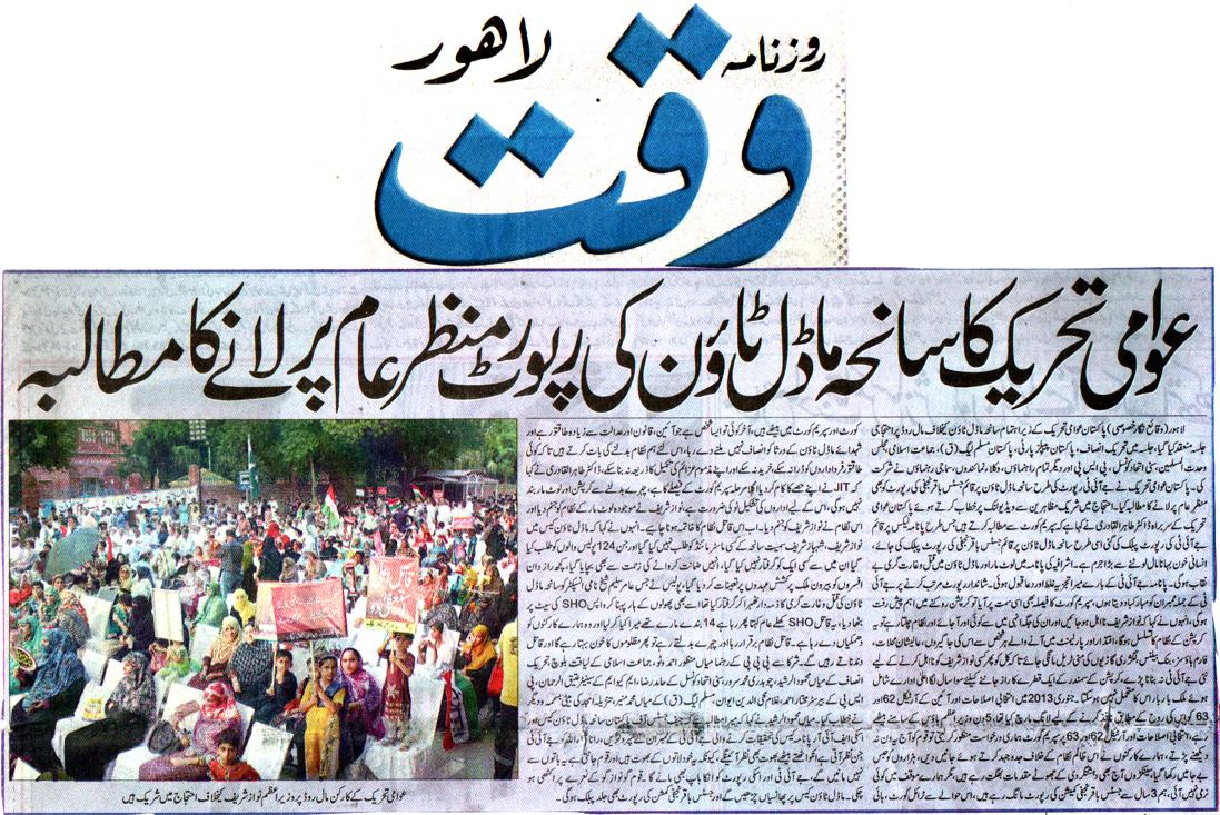 Minhaj-ul-Quran  Print Media CoverageDAILY WAQAT FRONT PAGE