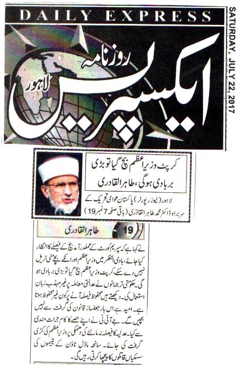 Pakistan Awami Tehreek  Print Media Coverage DAILY EXPRESS BACK PAEG