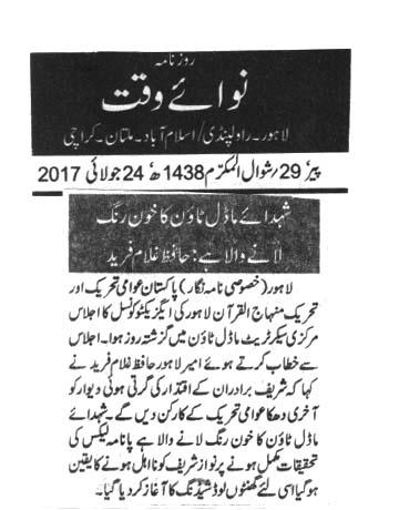 Pakistan Awami Tehreek  Print Media Coverage Daily NawiWaqat