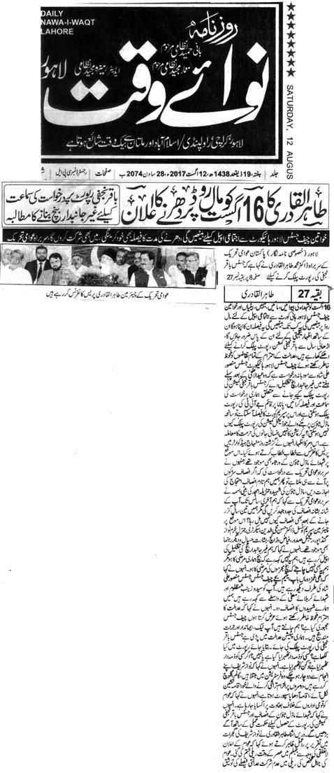 Pakistan Awami Tehreek  Print Media Coverage DAILY NAWA E WAQAT FRONT PAGE