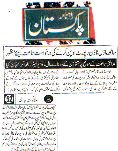 Pakistan Awami Tehreek  Print Media Coverage DAILY PAKISTAN BACK PAGE-