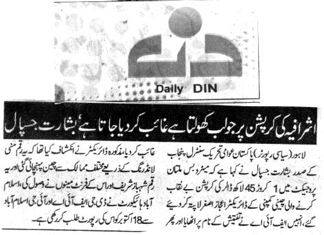 Mustafavi Student Movement Print Media Coverage DAILY DIN CITY PAGE