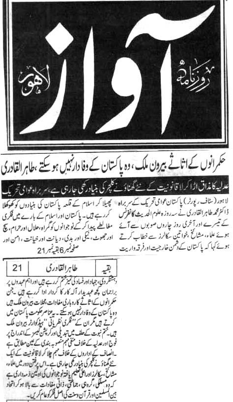 Pakistan Awami Tehreek  Print Media Coverage DAILY AWAZ BACK PAEG