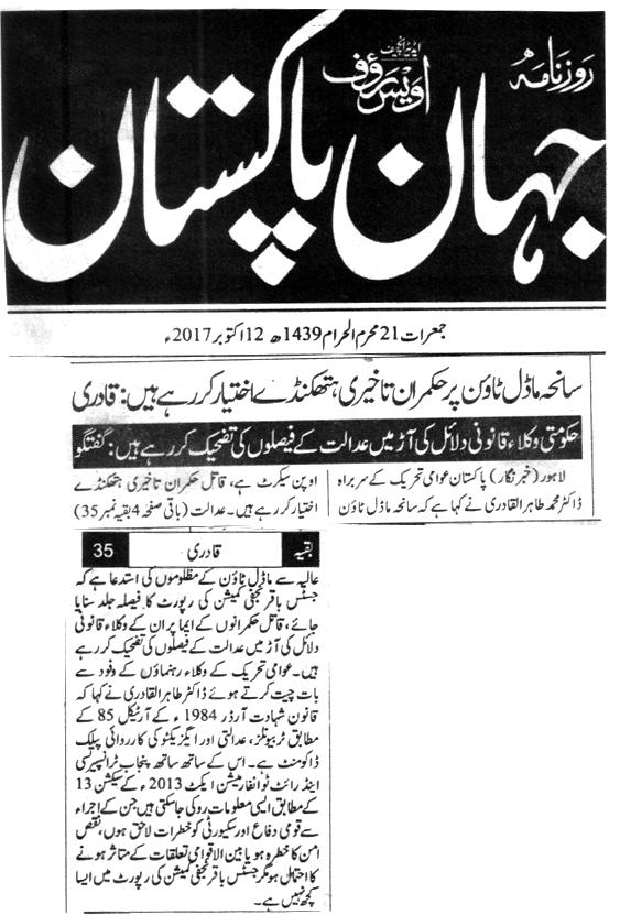 Pakistan Awami Tehreek  Print Media Coverage DAILY JAHAN E PAKISTAN BACK PAGE