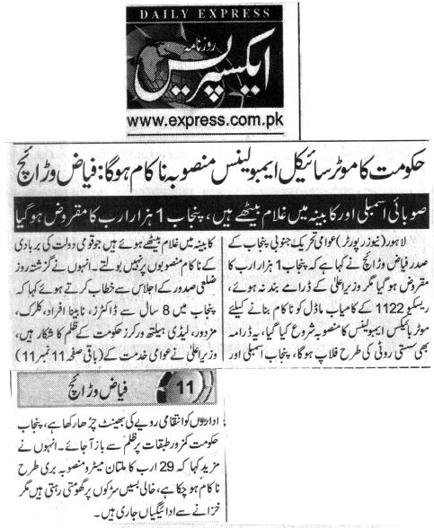Pakistan Awami Tehreek  Print Media Coverage DAILY EXPRESS CITY PAGE -