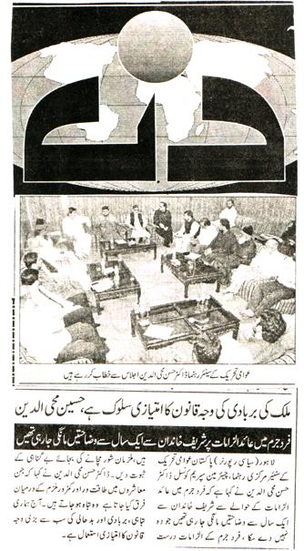 Minhaj-ul-Quran  Print Media CoverageDAILY DIN NEWS BACK PAGE