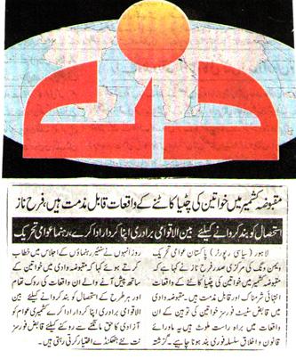Minhaj-ul-Quran  Print Media CoverageDAILY DIN NEWS CITY PAGE