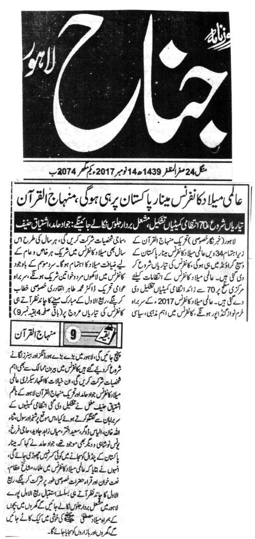 Minhaj-ul-Quran  Print Media CoverageDAILY JINNAH CITY PAGE