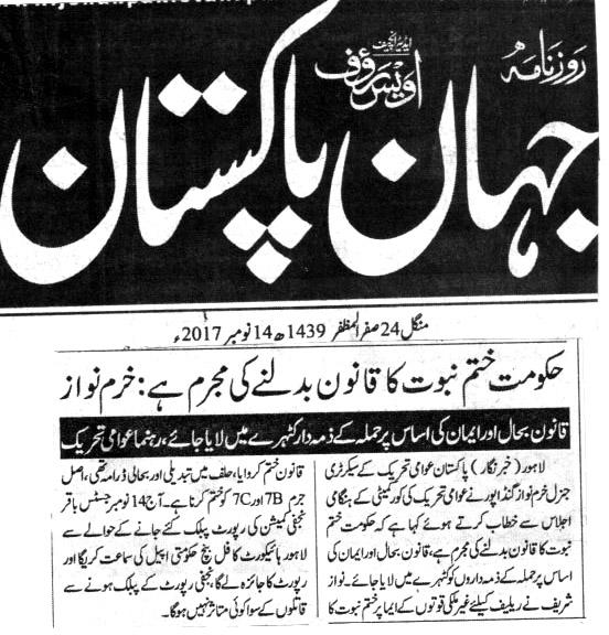 Minhaj-ul-Quran  Print Media CoverageDAILY JAHAN E PAKISTNA PAGE 2
