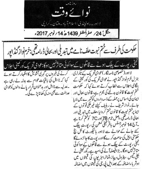 Minhaj-ul-Quran  Print Media CoverageDAILY NAWA E WAQAT PAGE2