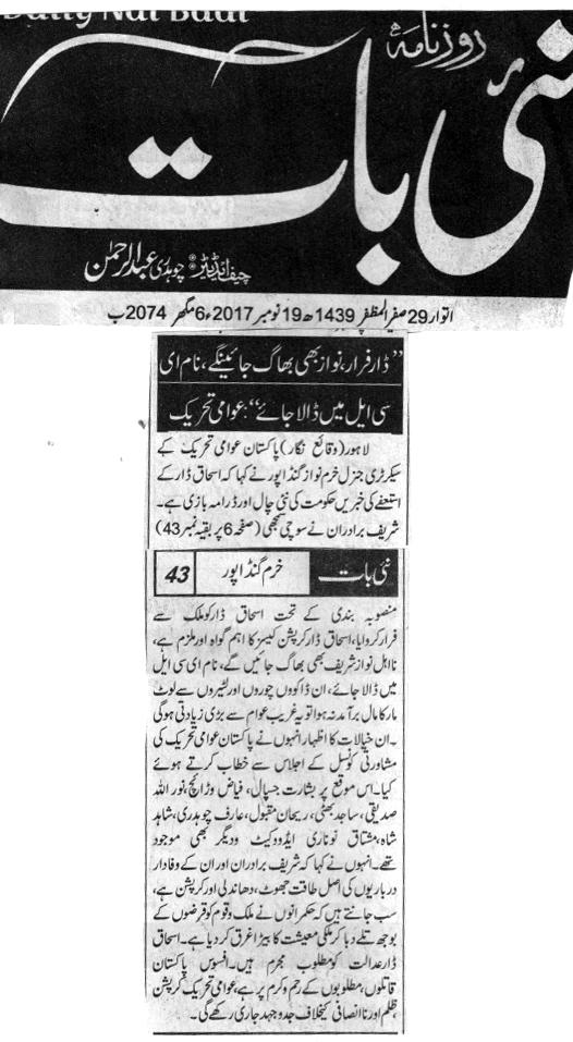 Pakistan Awami Tehreek  Print Media Coverage DAILY NAI BAAT CITYPAGE