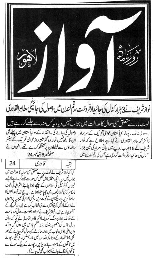 Minhaj-ul-Quran  Print Media CoverageDALIY AWAZ BACK PAGE