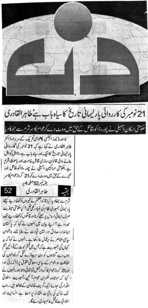 Pakistan Awami Tehreek  Print Media Coverage DAILY DIN BACK PAGE