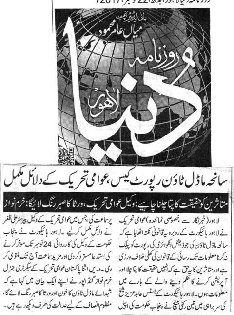 Pakistan Awami Tehreek  Print Media Coverage DAILY DUNYA PAGE 2