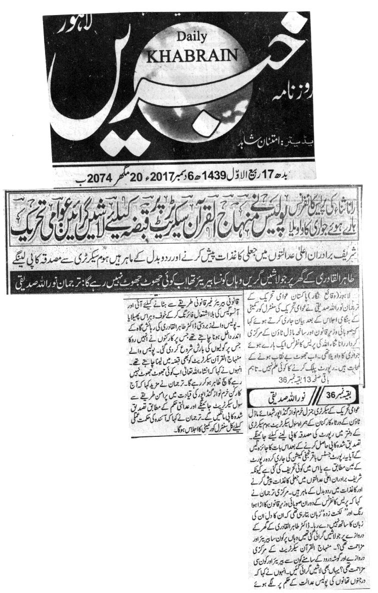 Minhaj-ul-Quran  Print Media CoverageDAILY KHABRAIN FRONT PAGE