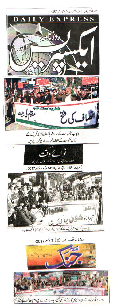 Minhaj-ul-Quran  Print Media CoveragePICS