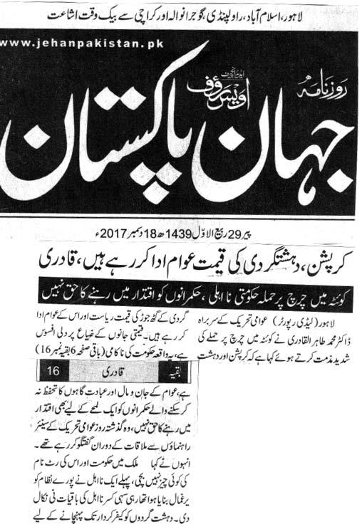 Pakistan Awami Tehreek  Print Media Coverage DAILY JAHANE  PAKISTAN FRONT PAGE