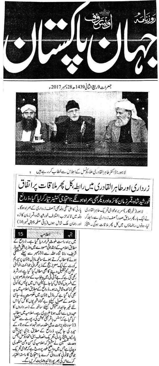 Minhaj-ul-Quran  Print Media CoverageDAILY JAHAN E PAKISTAN FRONT PAGE