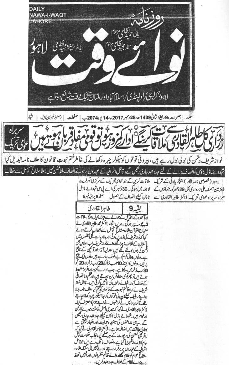 Minhaj-ul-Quran  Print Media CoverageDAILY NAWA E WAQAT FRONT PAGE