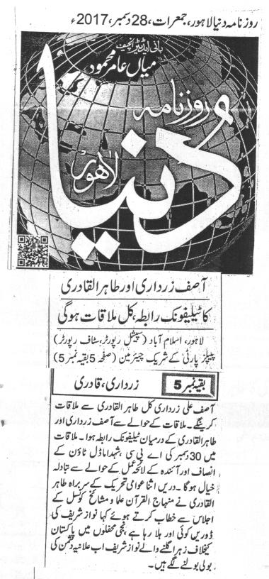 Minhaj-ul-Quran  Print Media CoverageDAILY DUNYA CITY PAGE
