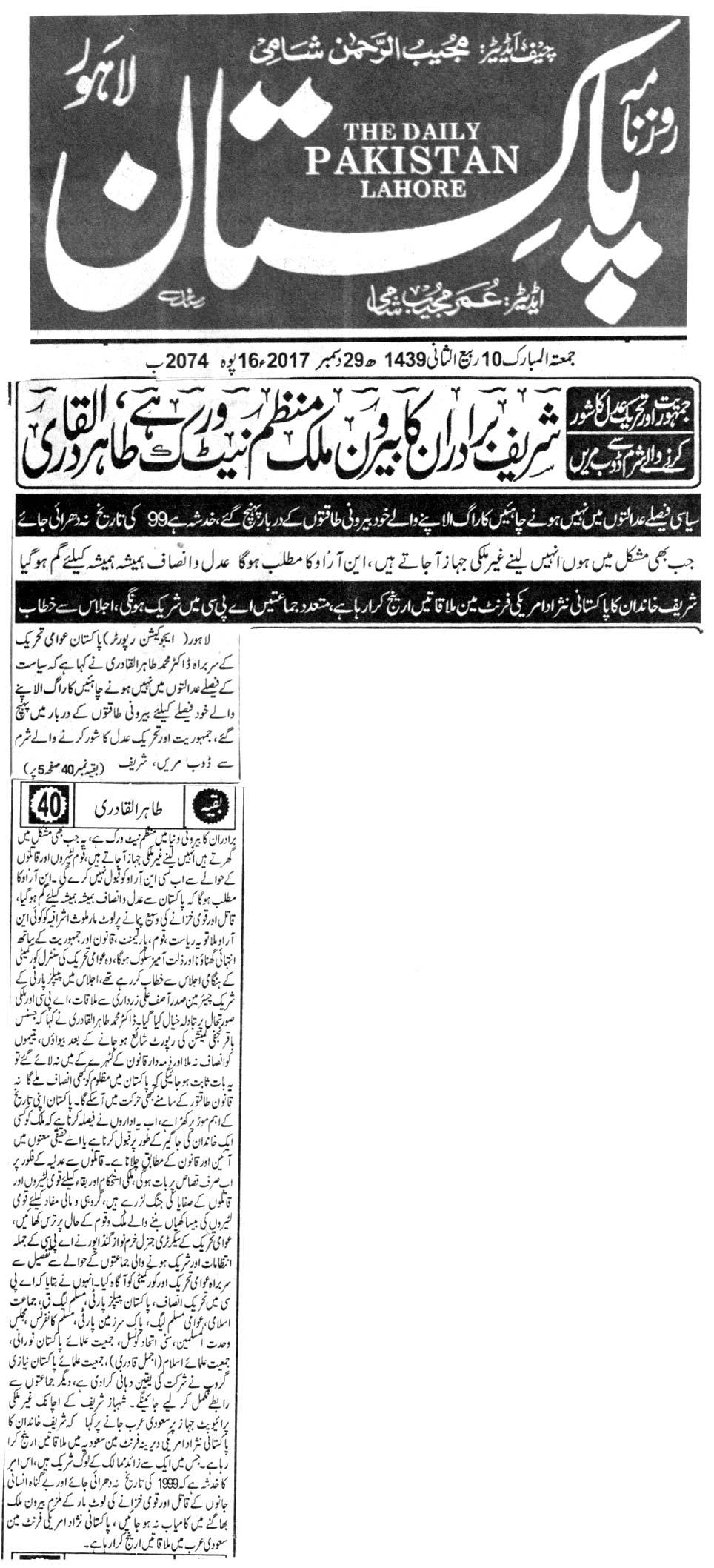 Pakistan Awami Tehreek  Print Media Coverage DAILY PAKISTAN FRONT PAGE