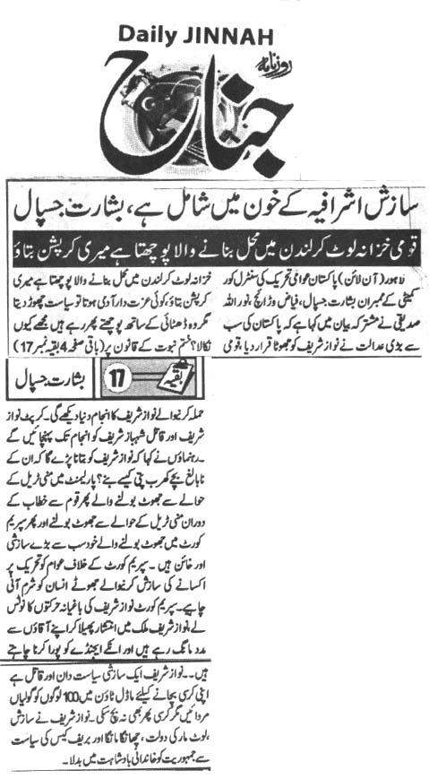Mustafavi Student Movement Print Media Coverage DAILY JINNAH BACK PAGE
