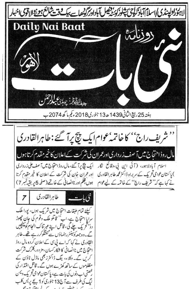 Minhaj-ul-Quran  Print Media Coverage DAILY NAI BAAT FRONT PAGE